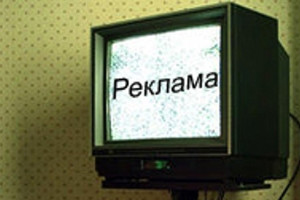 TV_reklama