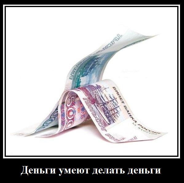 деньги делают деньги