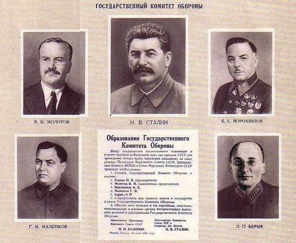 Государствнный комитет обороны- горизонтальная структура