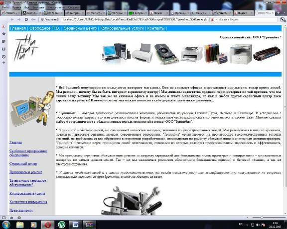 сайт сервисного центра по ремонту компьютеров