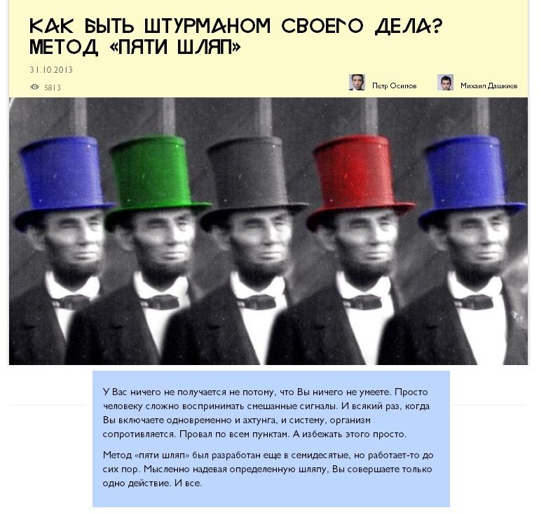 бизнес молодость отзывы - метод пяти шляп