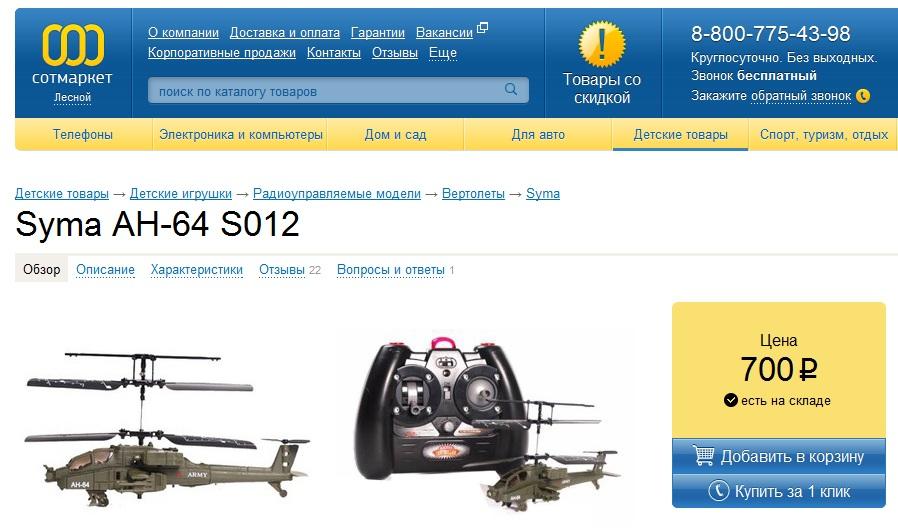 Закупочная цена вертолёта с одностраничника