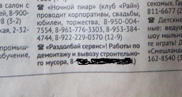 объявление в газете за демонтаж