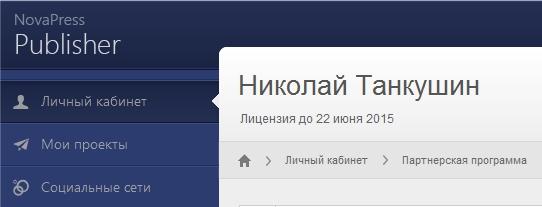 автопостинг вконтакте - novapress