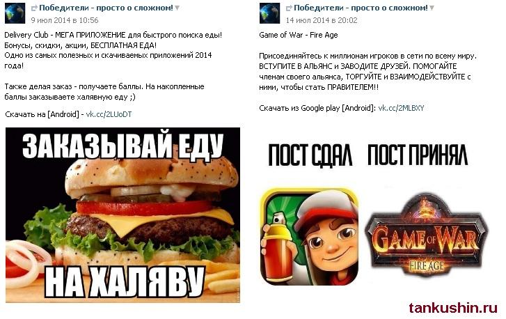 рекламные посты в соц. сети