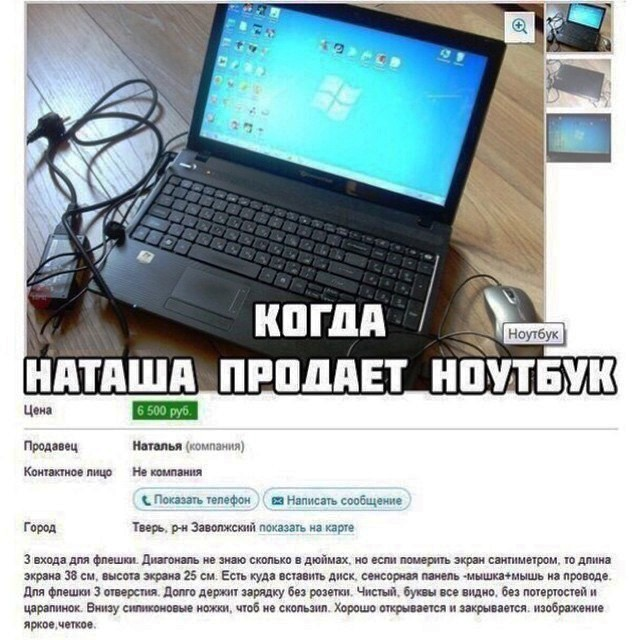 как продавать компьютер...