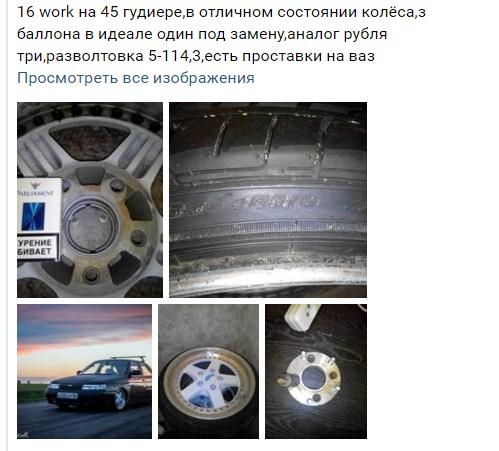 kolesa_vaz