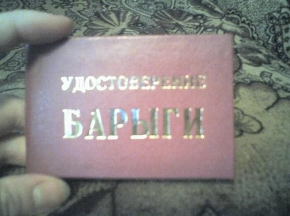 Яндекс выдал - удостоверение перекупщика....