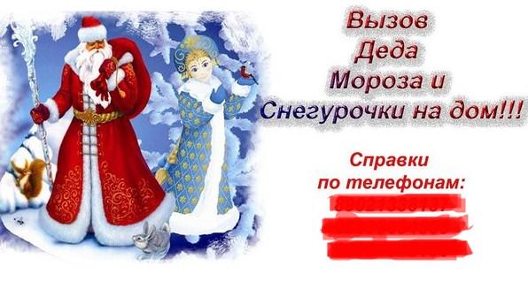 Сценарий нового года для детей для дома дед мороз и снегурочка