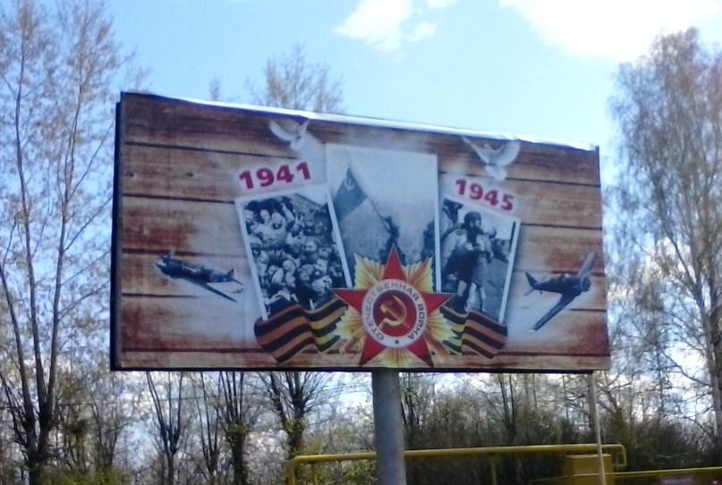 Плакат ко дню победы с немецким самолетом