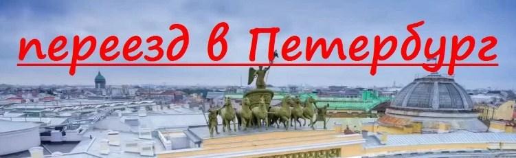 помощь с переездом в Петербург