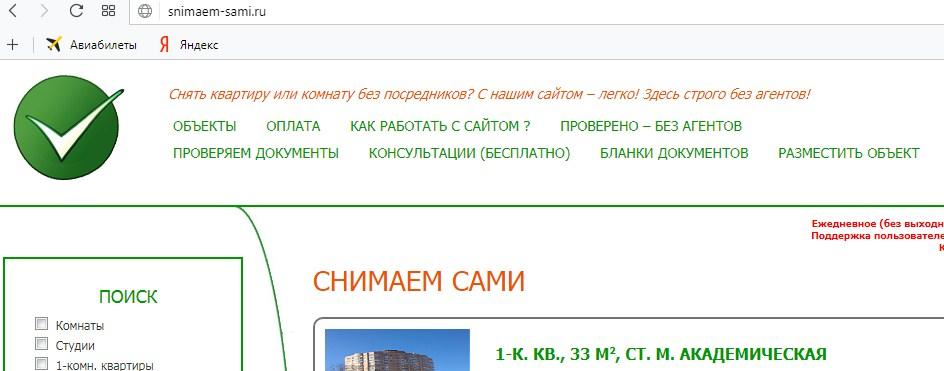сайт сниаем сами - площадка для поиска квартир от собственников в Санкт Петербурге