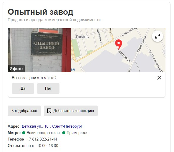 Продам Завод! Отличный инвестиционный объект в центре Санкт-Петербурга
