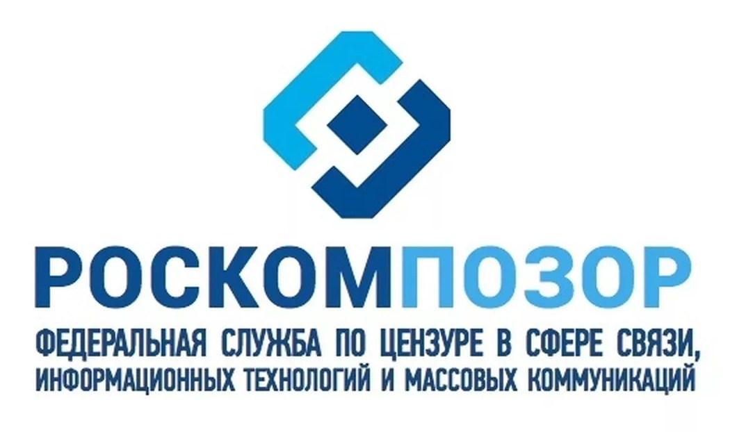 Роскомпозор - организация ответственная за цензуру в интернете