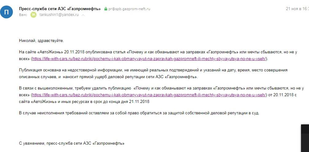 письмо от пресслужбы газпромнефть