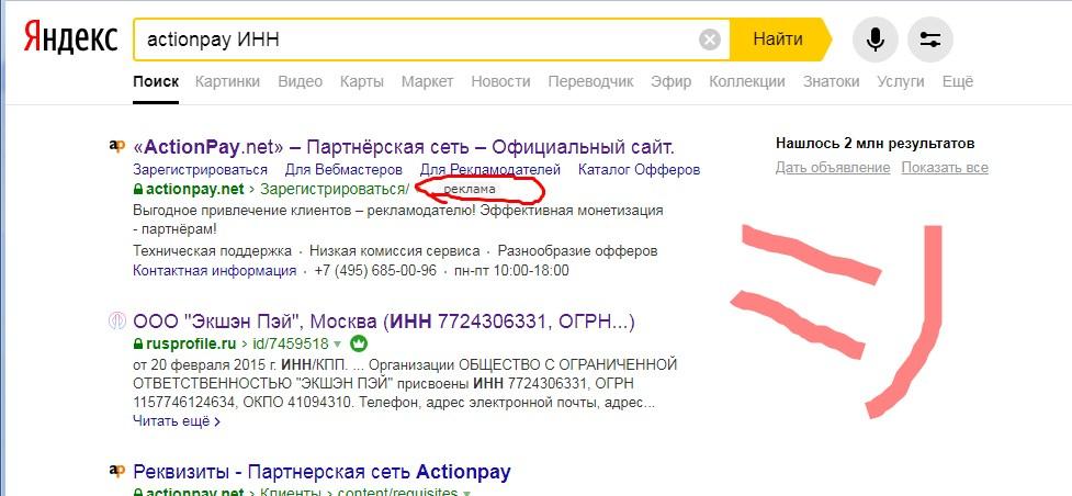 реклама actionpay