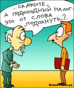 podohodnii_nalog