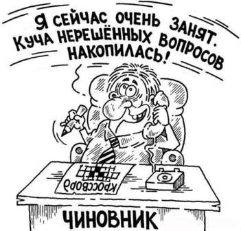 работа чиновника