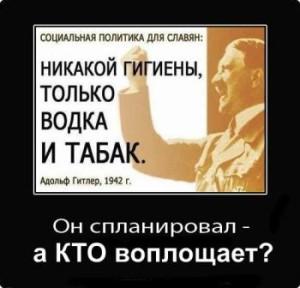 Гитлер предлагал славянам водку как идею