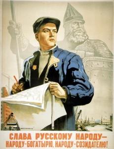 русский народ - строитель