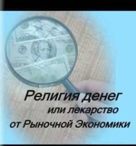 Религия денег