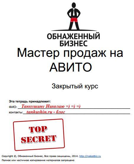 Тетрать секреты продаж на авито.