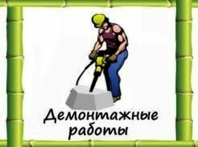 Раздолбай сервис, бизнес на демонтаже