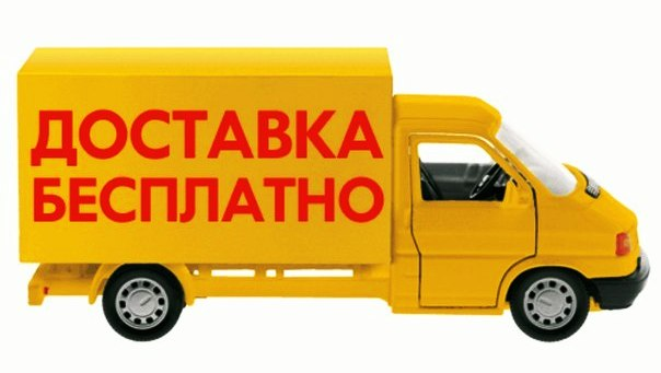 бесплатная доставка - отличный метод увеличения продаж.