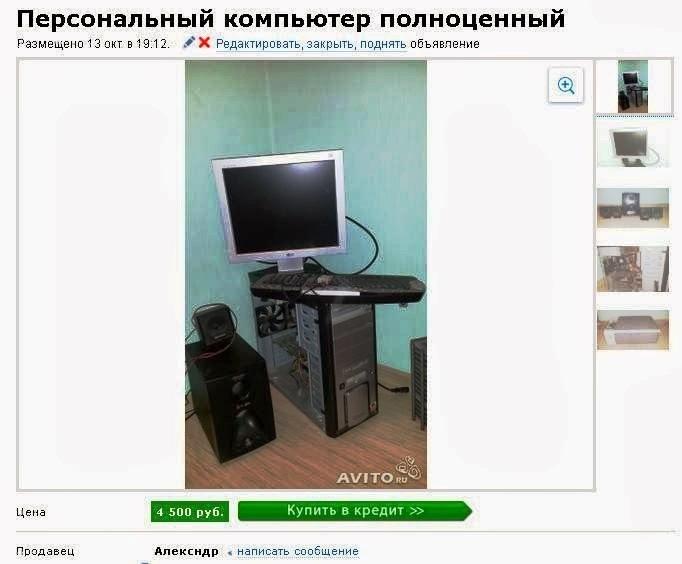 продаю полноценный компьютер