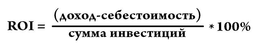 расчёт показателя roi (основаня формула)