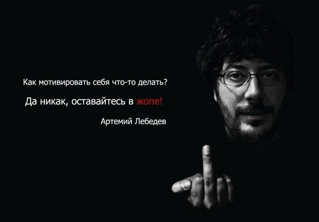 Мотивация для бизнеса - как заставить себя работать (А. Лебедев)