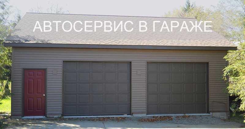 гаражный сервис