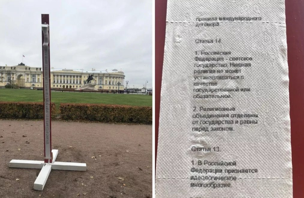 конституция РФ на туалетной бумаге