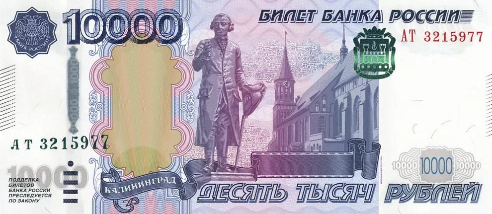 10000 банкнота