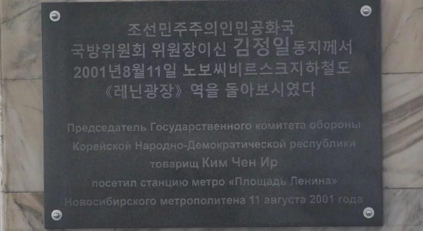 памятная доска ким чен иру в новосибирске