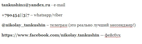 контакты Танкушин Николай