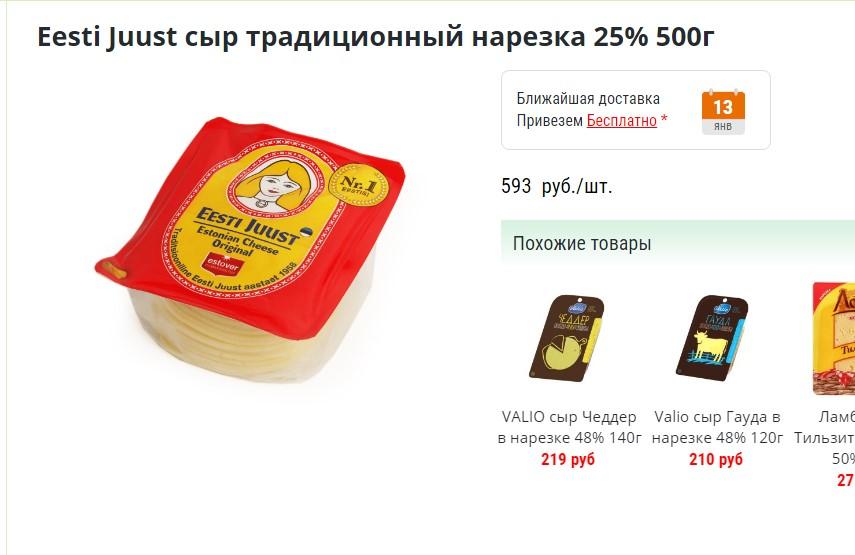 любимый сыр