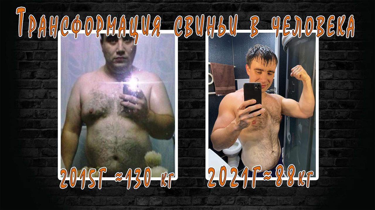 как я похудел на 38 килограмм